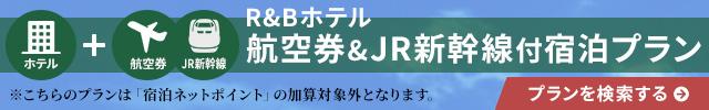上野広小路 航空券付宿泊プラン