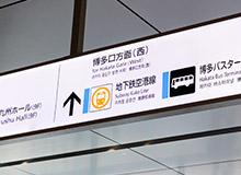 rom JR Hakata Ekimae, exit from the Hakata Exit.