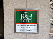 Welcome to R&B Hotel Kyoto Shijokawaramachi.