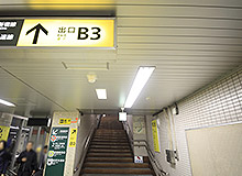 Head to the B3 Exit. If you have arrived via the Toei Shinjuku Line, Bakuroyokoyama Station, you will also use this exit.