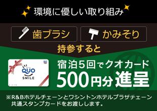 宿泊5回でクオカード500円分進呈