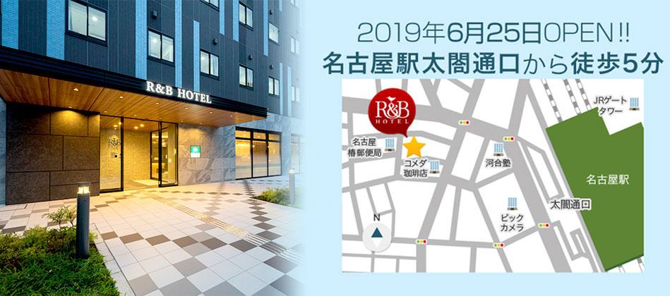 太閤通口(新幹線口)徒歩約5分のビジネスホテル R&Bホテル名古屋新幹線口